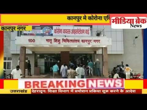 """""""कानपुर में कोरोना एक्टिव पेशेंट्स की संख्या पहुची 74"""""""