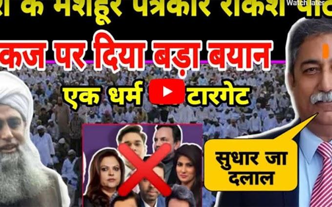 صحافی راکیش پاٹھک مسلمانوں کے خلاف نفرت پہلانے والوں پر پابندی ڈالنے کےلیے مہم چلائیں گے