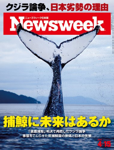 週刊ニューズウィーク日本版 2014年 4/15号 [雑誌]