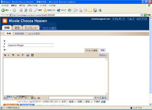 Japanese Blogger