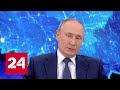 Конференция Путина - Nonsij1ov2jzcm : Итоги 2020 — прогнозы 2021.