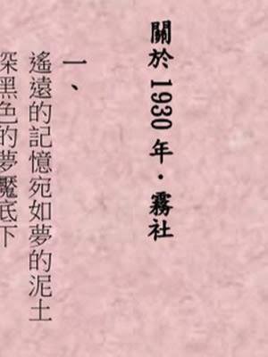 關於1930年.霧社