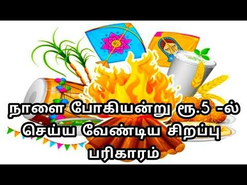 போகி-பொங்கல் முதல் நாள்  செய்ய வேண்டிய சூட்சும பரிகாரம்#pongal#vamananse...