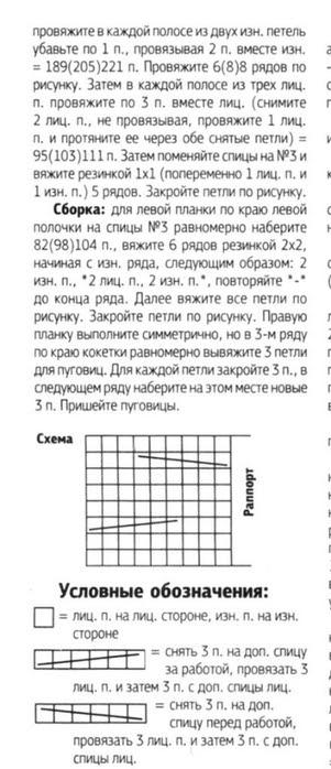 17б (301x700, 127Kb)