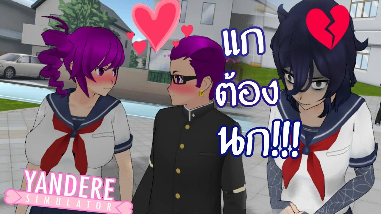 Popular Right Now - Thailand : นี่มันรัก3เศร้าแบบละครไทย !! | Yandere Simulator#47 http://www.youtube.com/watch?v=wH0XUj-Owsk