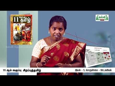 11th Advanced Tamil இதழ்களின் அமைப்புமுறை இயல் 5 பகுதி 1 Kalvi TV