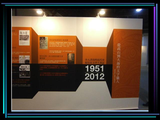 Pulima 藝術節合作經驗分享2012_12_17.050