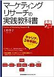 マーケティング・リサーチの実践教科書 (実務入門)