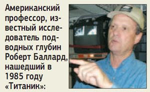 Роберт Баллард (Robert Ballard), нашедший в 1985 году Титаник