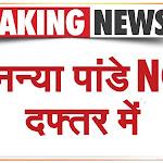 NCB दफ्तर पहुंची अनन्या पांडे | Ananya Panday | Drugs Case | Rave Party | Zee News | Breaking |