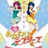 恋はおかわり - EP