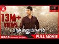Mahesh Babu Tamil Movies Download
