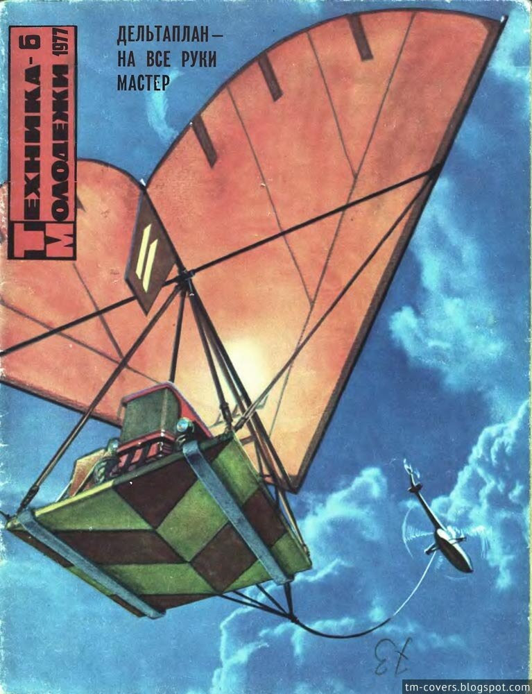 Техника — молодёжи, обложка, 1977 год №6