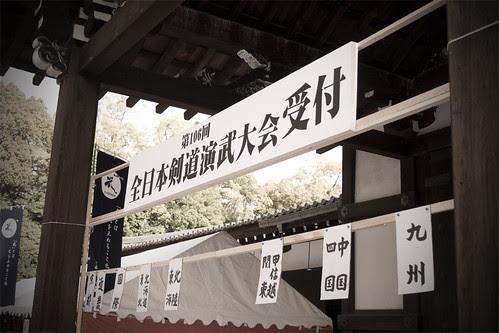106 Kyoto Takai