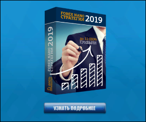 ForexNano - Стратегии 2019