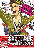 GIANT KILLING 1 (1) (モーニングKC)