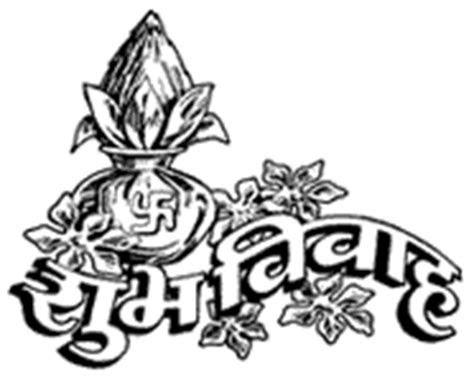 Wedding Ceremony Symbols, Mangal Parinay / Vivah Symbol
