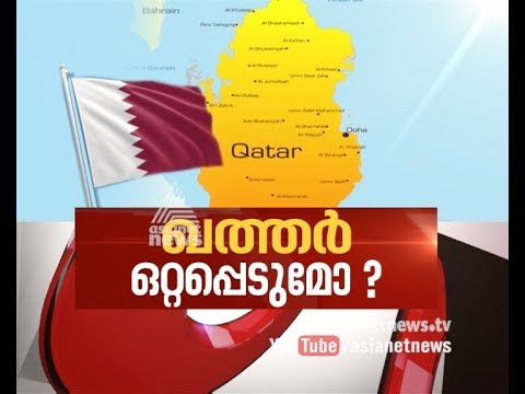 Asianet News Reporter  Saudi Arabia,Egypt , UAE and Bahrain Cut Ties to Qatar....