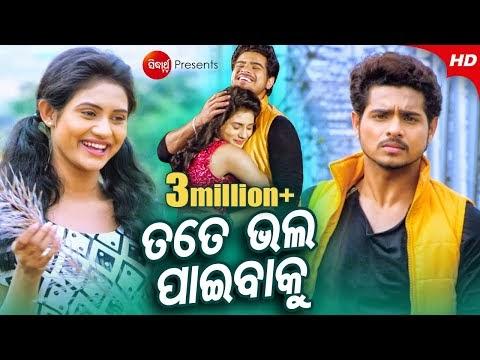 Tate Bhala Paaibaku | Romantic Music Video Download Link and Watch Online | Sidharth Music