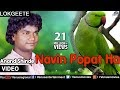 Java Navin Popat Ha Lyrics In Marathi