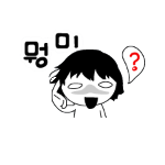 Korean emoticon 뭥미 What the heck is that