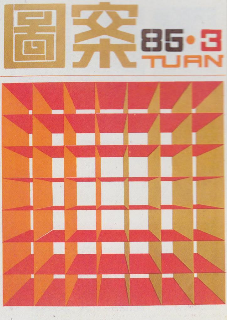 Design, Wang Xiaofei