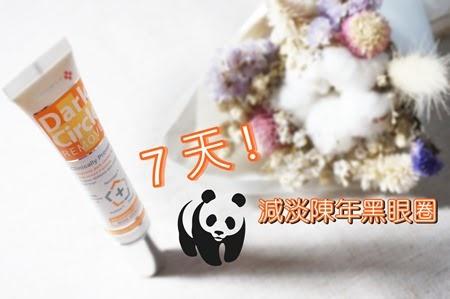 【送禮】 7日踢走熊貓眼收細眼袋 ゚・✿ヾ╲(。◕‿◕。)╱✿・゚MEDiPLUS「白眼圈」褪黑藥效眼療膏強效版