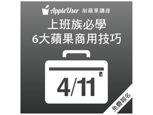 削蘋果講座20130411.001