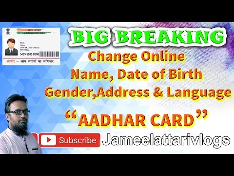 Ghar Baithe Aadhar Card me naam, Janm Tithi aur Pata Badle | घर बैठे आधार कार्ड में नाम जन्मतिथि और पता कैसे बदलें