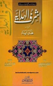Ashraf ul Hidada