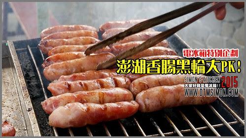 澎湖香腸PK00.jpg