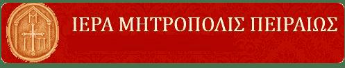 Ιερά Μητρόπολις Πειραιώς: Η χρεωκοπία των διαθρησκειακών διαλόγων