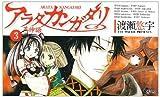 アラタ カンガタリ~革神語~ 3 (少年サンデーコミックス)