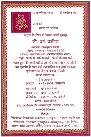 Newborn Baby Invitation Card Matter In Hindi Newborn Baby