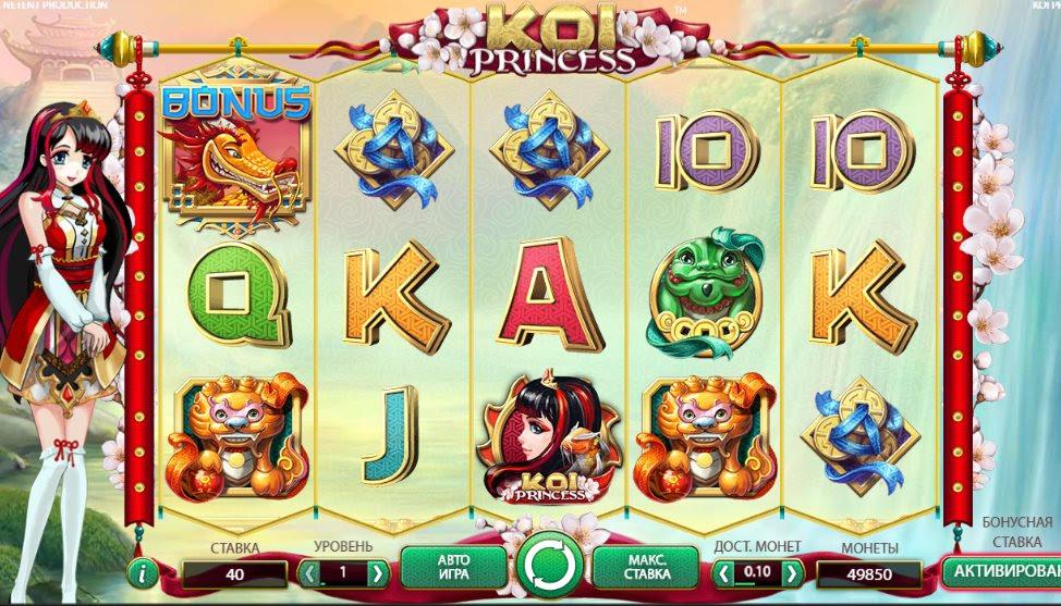 Koi princess принцесса кои игровой автомат