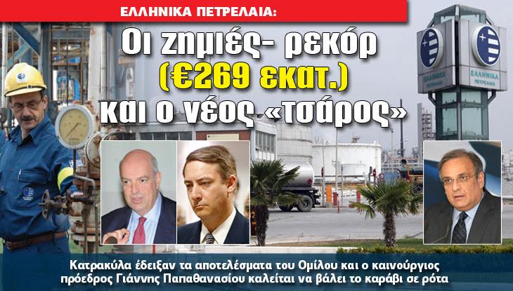 Ζημιές ρεκόρ 269 εκατ. ευρώ και ο νέος «τσάρος»