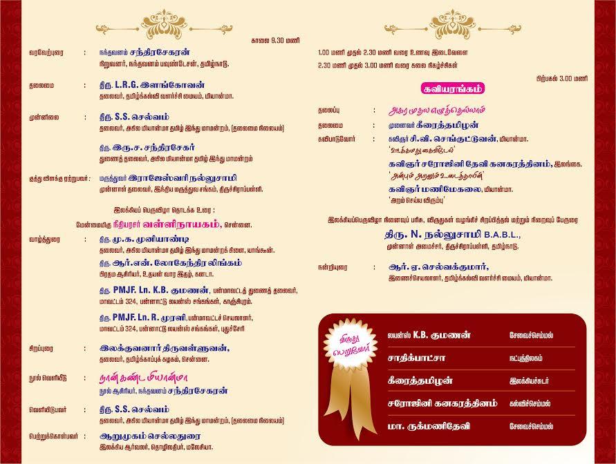 அழை-மியன்மார், இலக்கியப்பெருவிழா02 ; azhai_myanmar_ilakkiyaperuvizhaa02