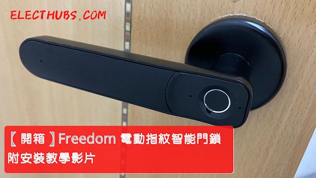 【安裝教學+開箱】Freedom 電動指紋智能門鎖 重點是價錢平、易安裝、夠安全