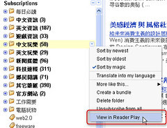 googlereaderplay-10 (by 異塵行者)