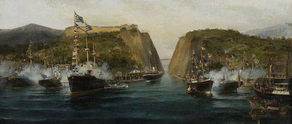 Έτσι ήταν τα εγκαίνια της διώρυγας του Ισθμού της Κορίνθου 25 Ιουλίου 1893 (Κωνσταντίνος Βολανάκης)...