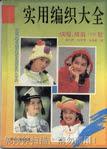 Превью Shiyong Bianzhi Daquan 160 sp-kr (359x499, 221Kb)
