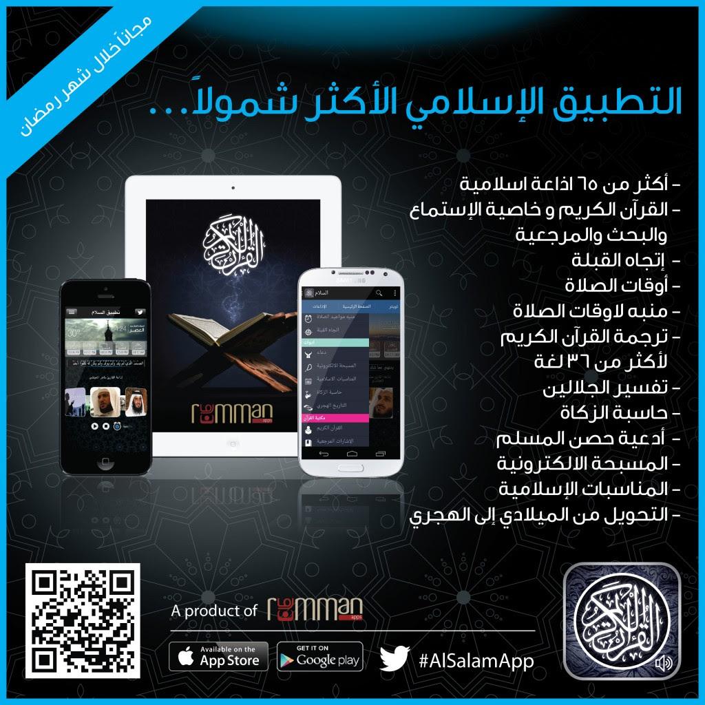 AlSalamApp 1024x1024 تطبيق السلام مكتبة كاملة من المحتوى الإسلامي مجاناً للايفون والأندرويد