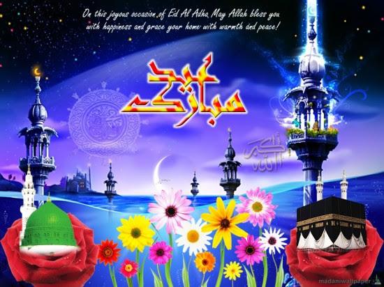 eid-greeting-cards-2012-images-photos-love-flower-eid-mubarak-cards-1