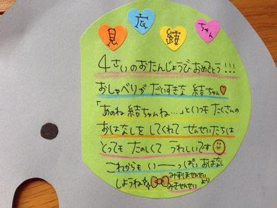 親 幼稚園 誕生日 メッセージ 幼稚園のこどもの誕生日に書くことになるコメントの書き方!