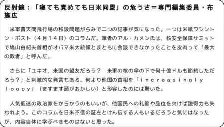 http://mainichi.jp/select/opinion/hansya/news/20100418ddm004070006000c.html