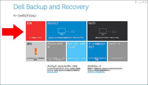 (2)「Dell Venue 8 Pro」 再インストール用ディスク作成