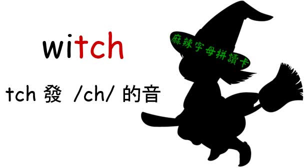 英文自然發音法規則 english phonics consonant digraph tch witch 女巫 Halloween 萬聖節