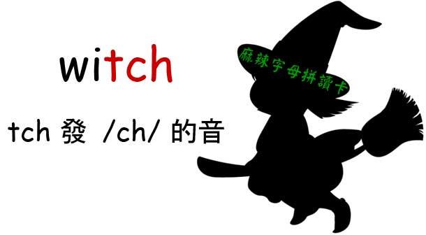 英文自然發音法規則 english phonics consonant digraph tch witch 女巫