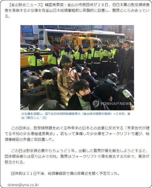 http://japanese.yonhapnews.co.kr/Locality/2016/12/28/3000000000AJP20161228001700882.HTML