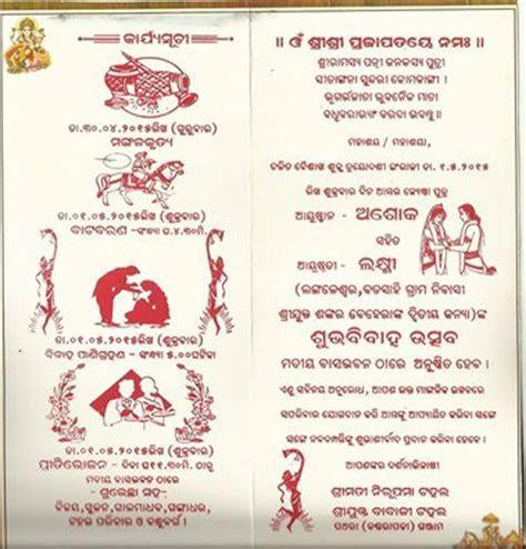 Sports, Money and Lifestyle: Oriya wedding invitation
